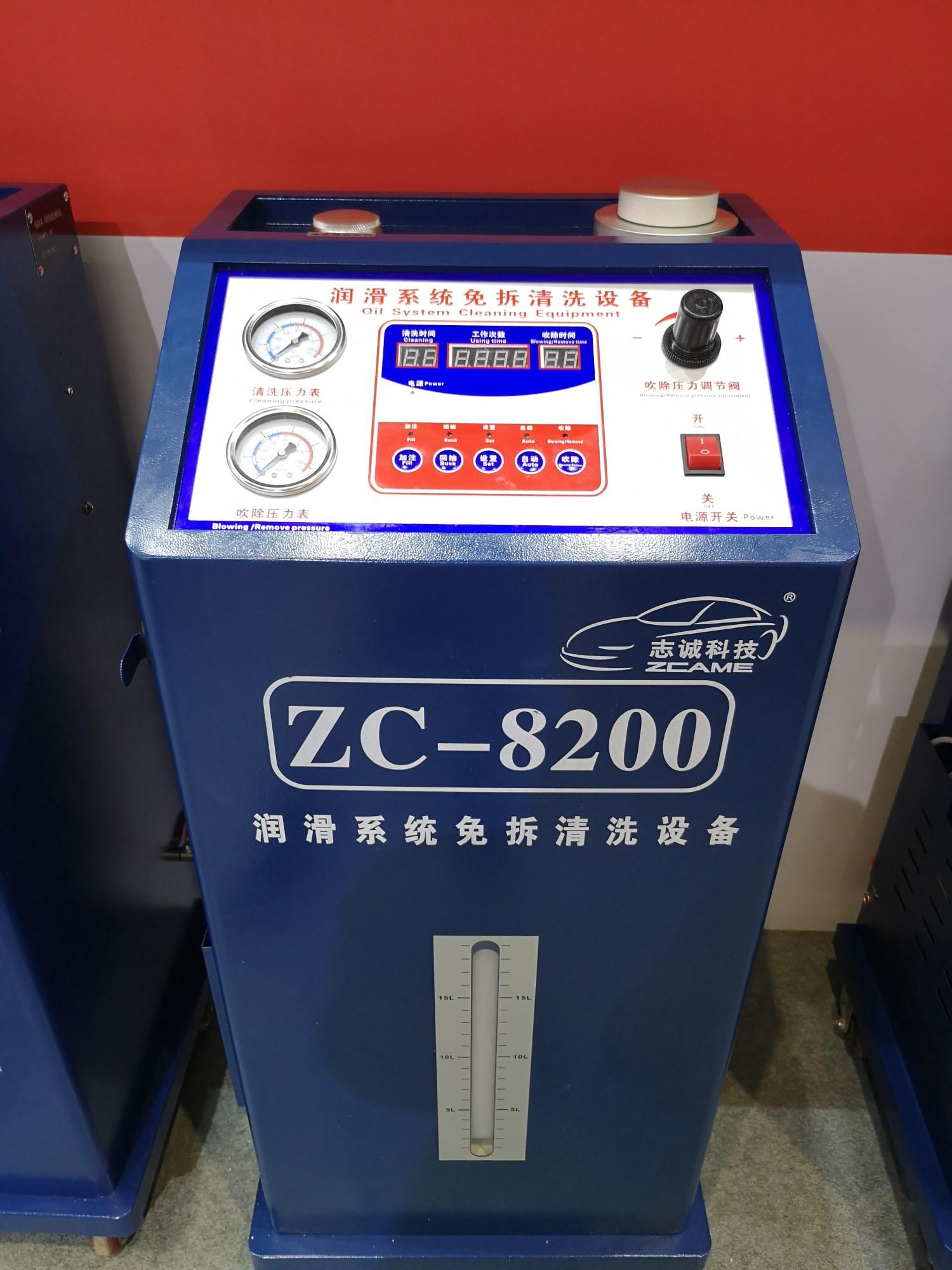 ZC-8200滑清洗专用设备